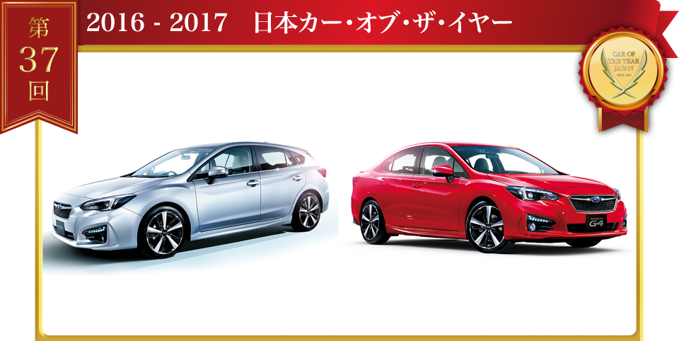 CAR OF THE YEAR JAPAN /2016-2017