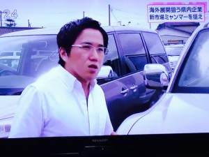 Our business was appeared in Japanese TV.